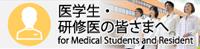 医学生・研修生の皆さまへ