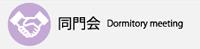 同門会 Dormitory meeting