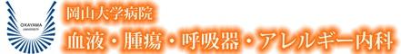岡山大学病院 血液・腫瘍・呼吸器・アレルギー内科