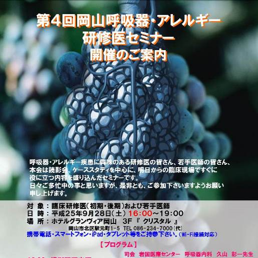第4回岡山呼吸器・アレルギー研修医セミナー