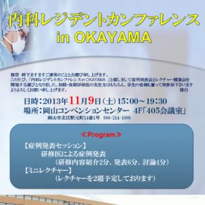 内科レジデントカンファレンス in OKAYAMAのお知らせ(2013.11)