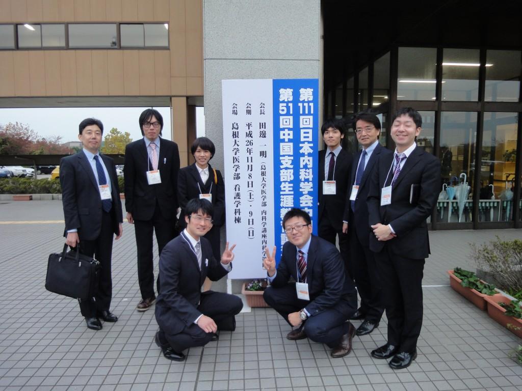 第111回内科学会中国地方会