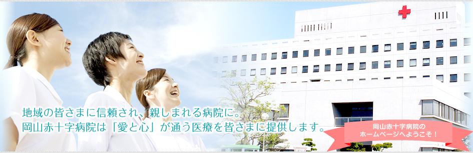 岡山赤十字病院fig1