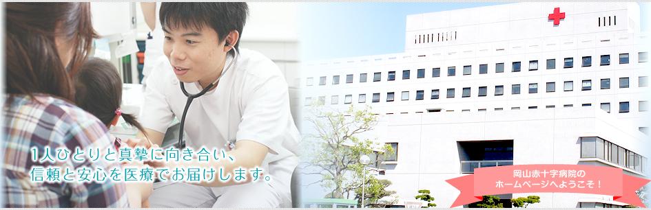 岡山赤十字病院fig2
