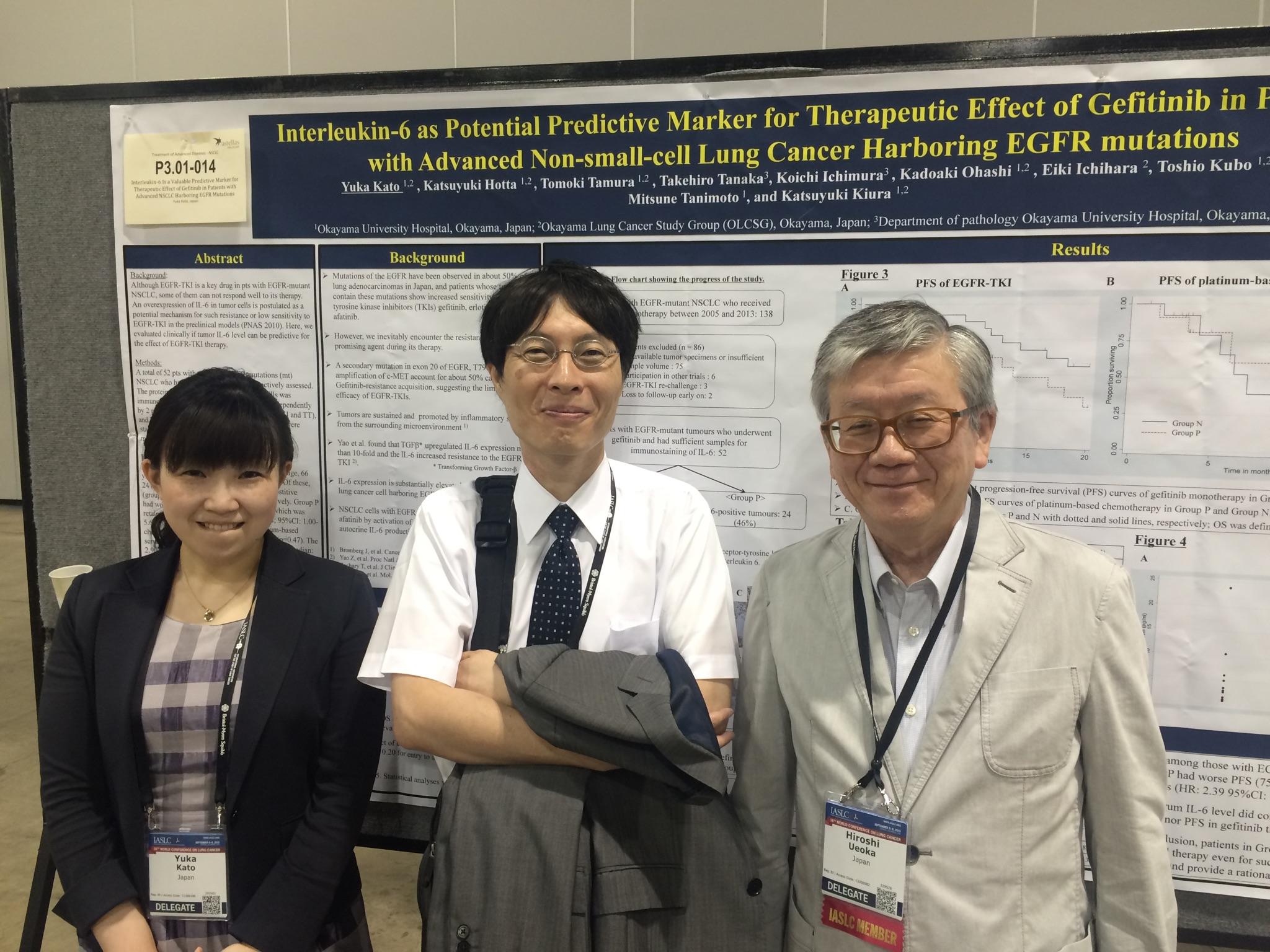 第16回世界肺癌学会(左から加藤有加先生,堀田勝幸先生,上岡博先生)