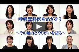 12人の女性医師