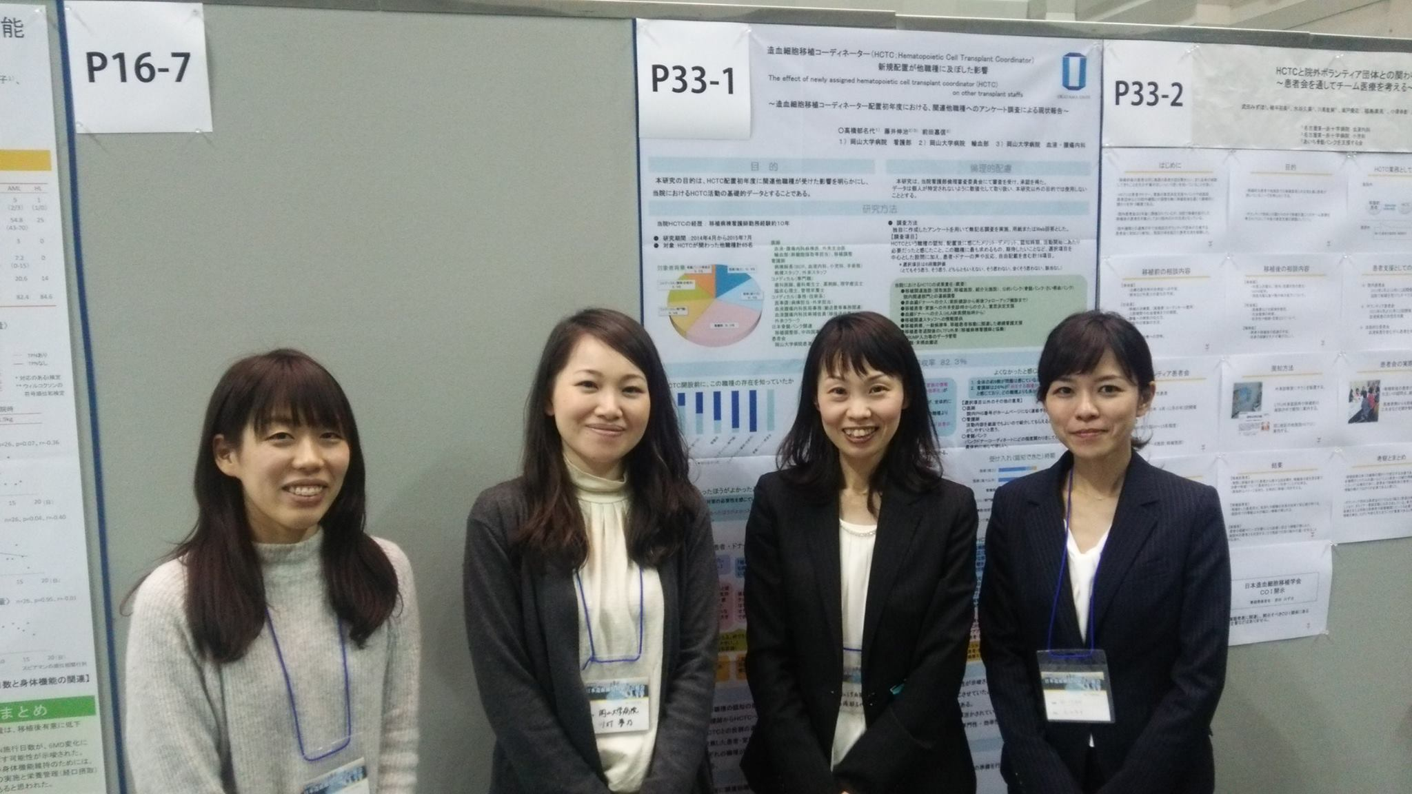 日本造血細胞移植学会(HCTC高橋さん発表)