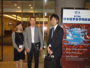 第75回日本癌学会学術集会