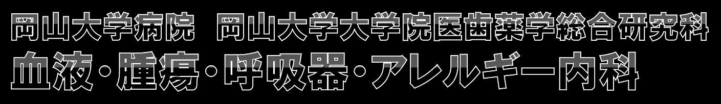 岡山大学 第二内科