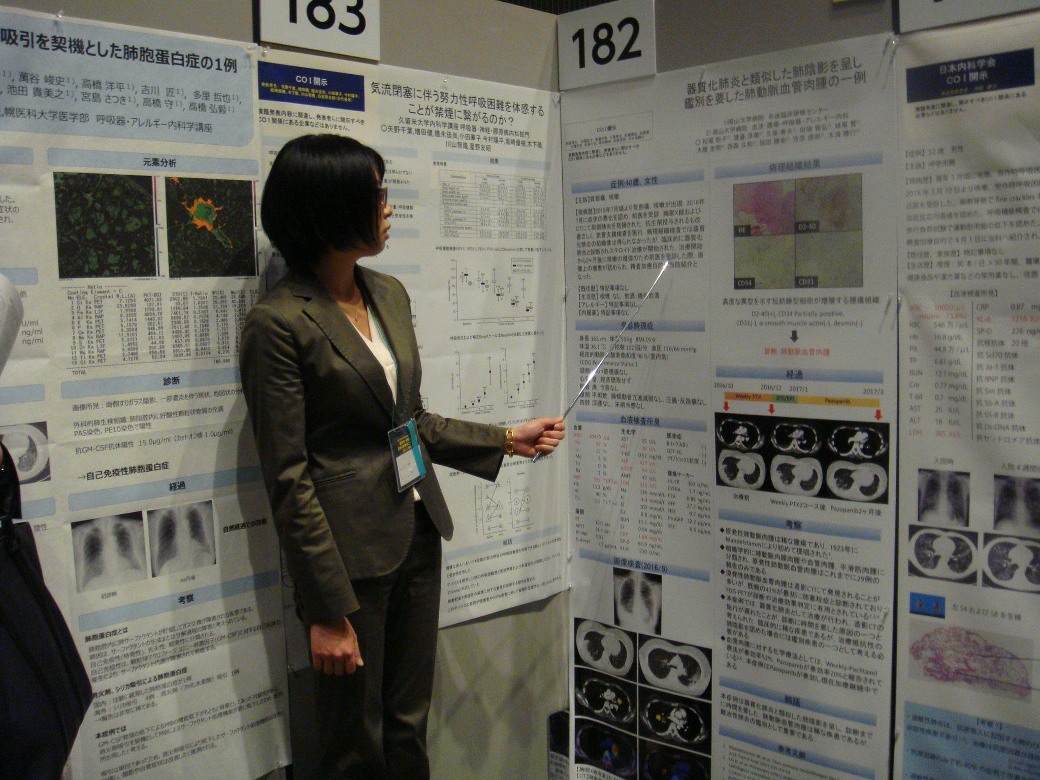 第114回日本内科学会総会(松尾聡子先生)