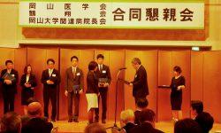 岡山医学会賞授賞式(藤井詩子先生)
