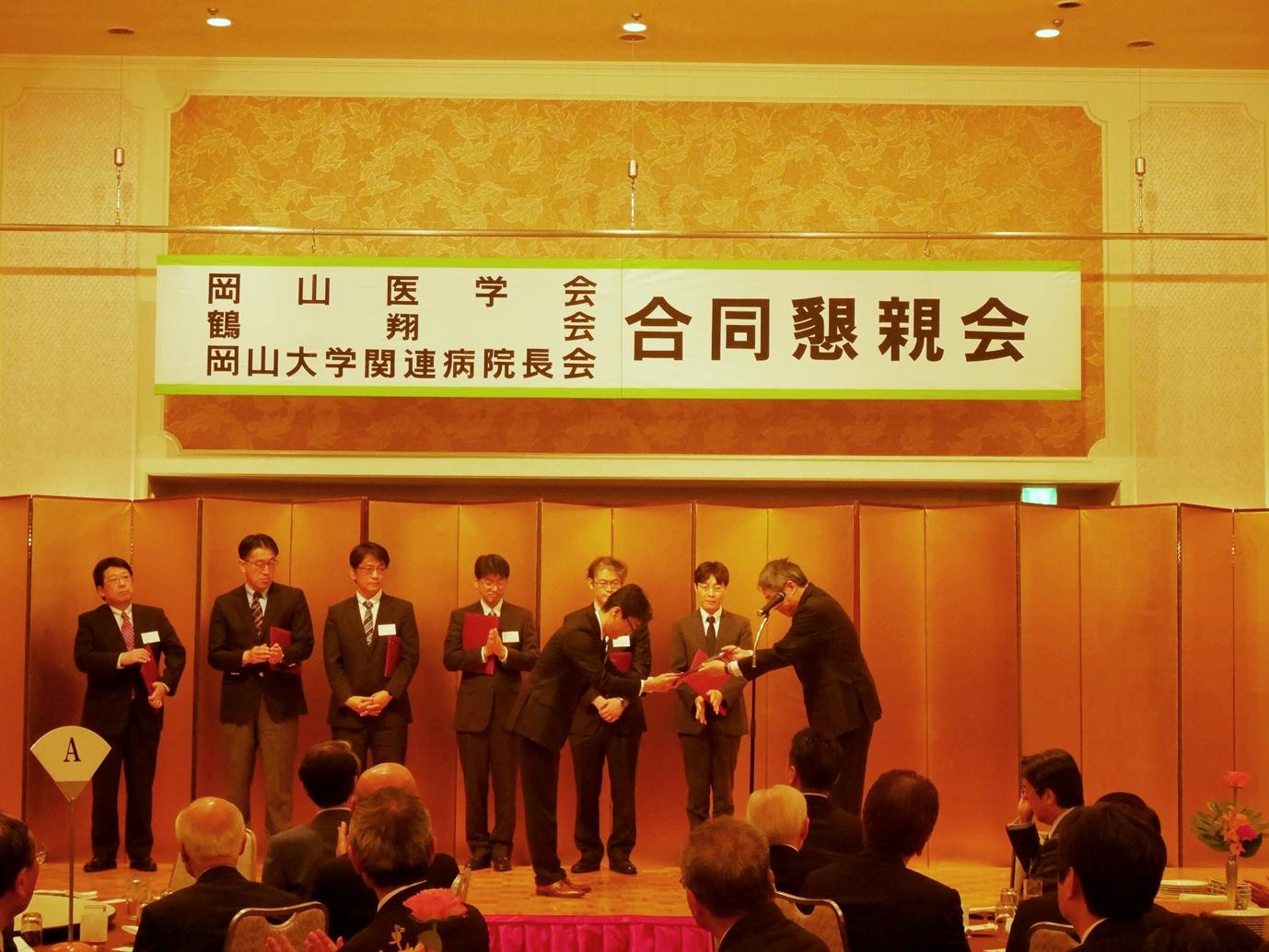 岡山医学会賞授賞式(前田嘉信先生)