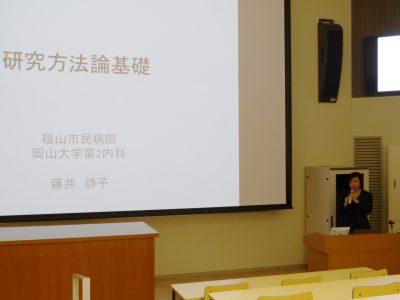 岡山医学会賞受賞記念講演(藤井詩子先生)1