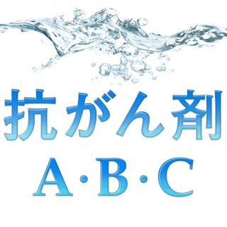 抗がん剤ABC