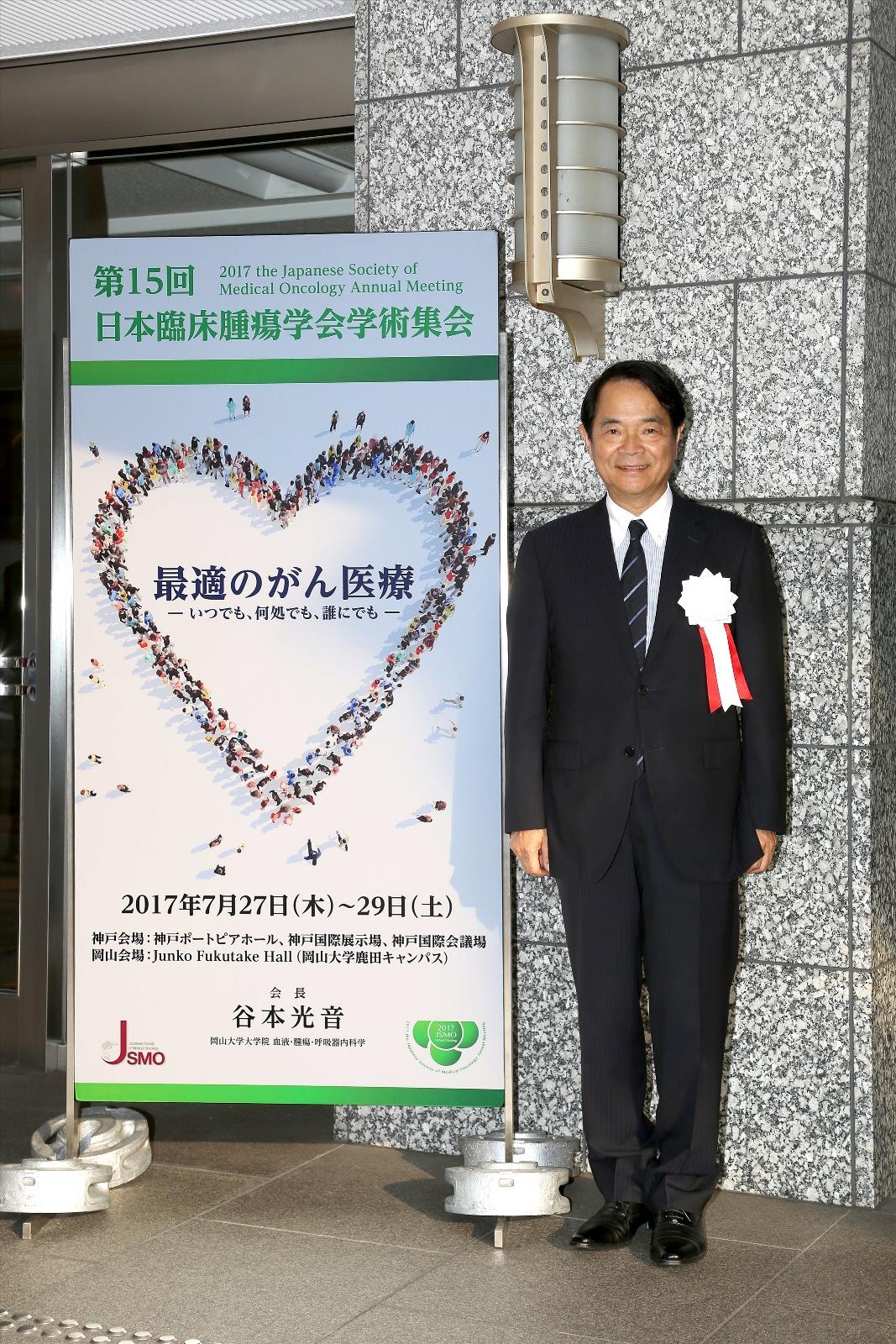 第15回日本臨床腫瘍学会学術集会20(会長:谷本光音先生)