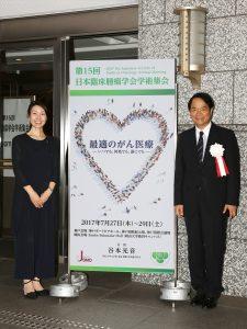 第15回日本臨床腫瘍学会学術集会21(谷本光音先生と篠美沙子さん)