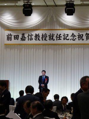 前田嘉信教授就任記念祝賀会7