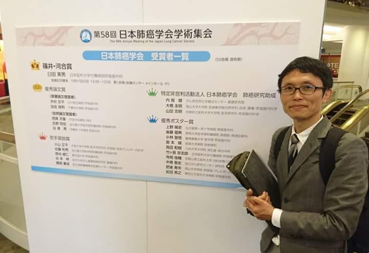 日本肺癌学会 肺癌研究助成(大橋圭明先生)