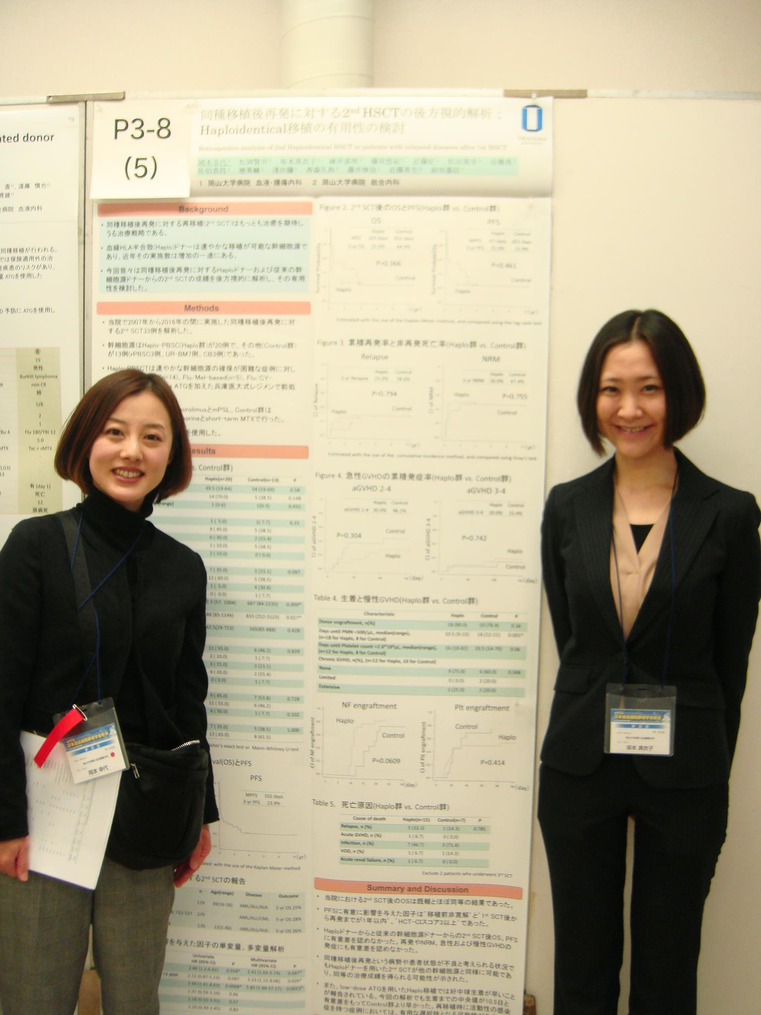第40回日本造血細胞移植学会7