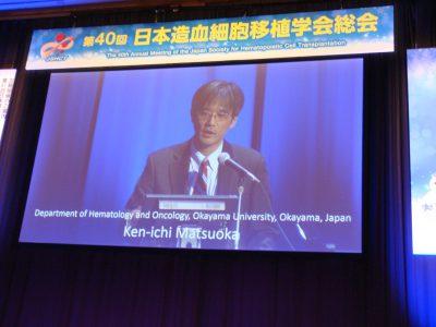 第40回日本造血細胞移植学会10
