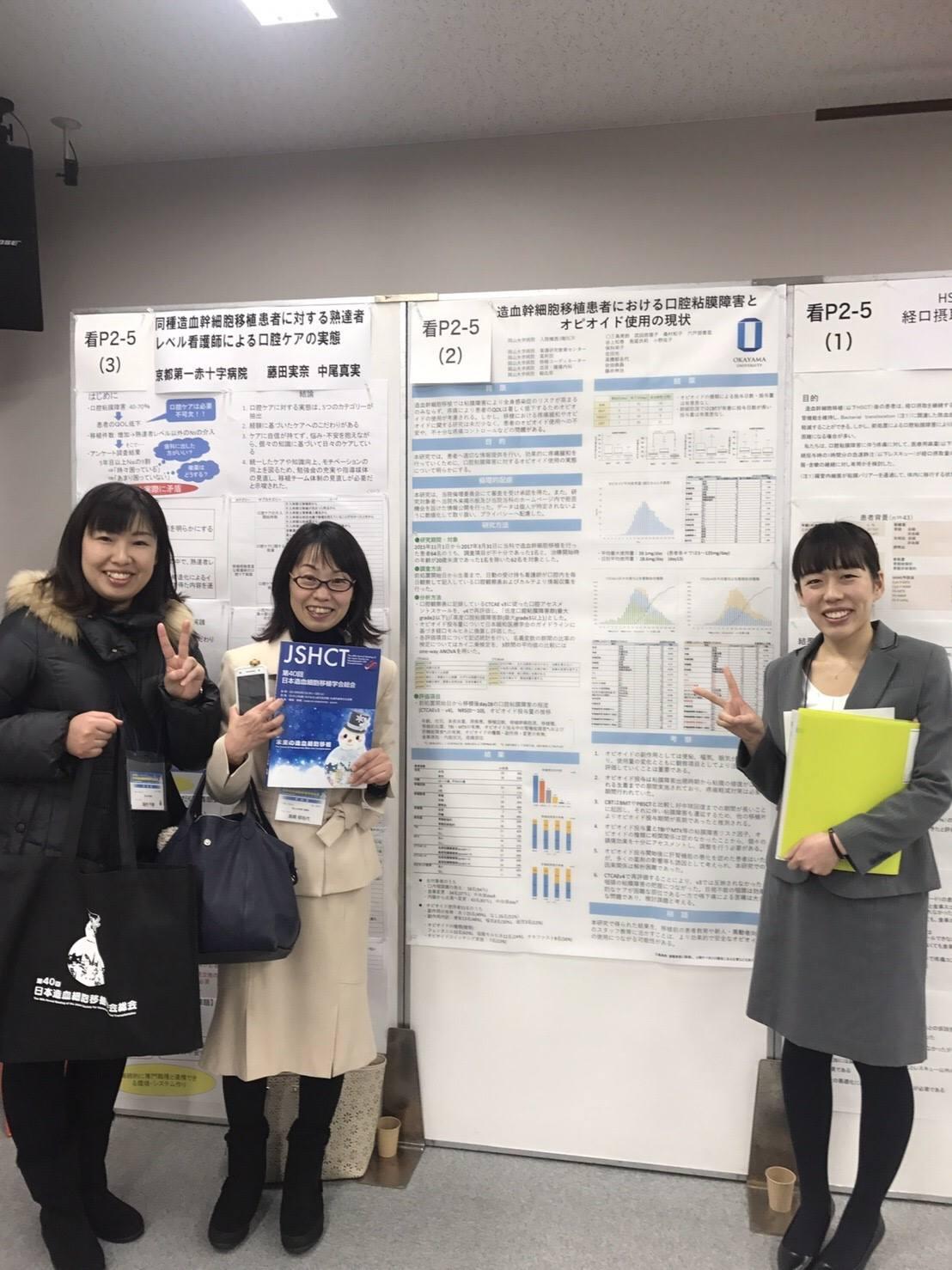 第40回日本造血細胞移植学会5