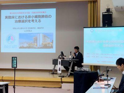 日本呼吸器学会・日本肺癌学会合同地方会(木浦勝行先生座長)